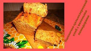 Пшенично-цельнозерновой хлеб с вялеными помидорами