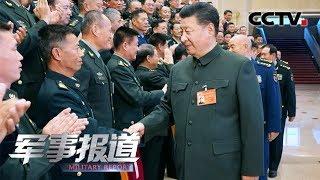《军事报道》 20191111| CCTV军事