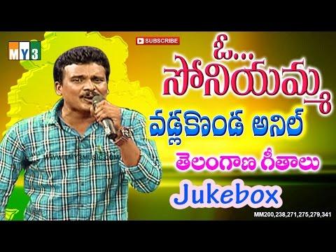Vadlakonda Anil Kumar  Telangana Hit Songs...