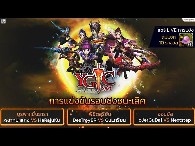 [YGTC 2021] การแข่งขันรอบชิงชนะเลิศ