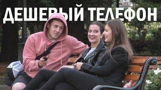 ДЕШЕВЫЙ ТЕЛЕФОН / Раду Пикап Пранк