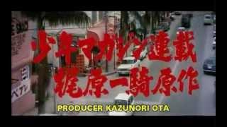 Trailer- Karate For Life (Karate Baka Ichidai) CultMoviez.info