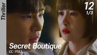 [CC/FULL] Secret Boutique EP12 (1/3)   시크릿부티크