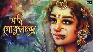Jodi Gokul Chandra (যদি গোকূল চন্দ্র ) | Chhoto Kirtan | Doharki | Krishna Kirtan | SVF Devotional