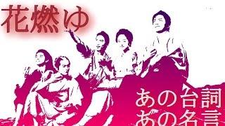 井上真央主演『花燃ゆ』より 台詞が重いですね。 ▽関連動画 NHK公式 大...