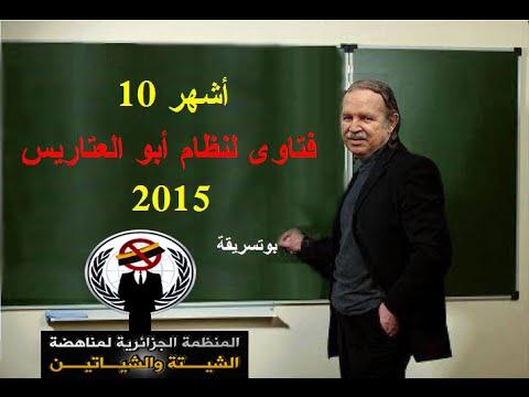 أشهر 10 فتاوى لنظام أبو العتاريس 2015 مؤلمة لكنها تستحق المشاهدة حتى النهاية