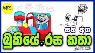 Bukiye Rasa Katha (Part-9) | Best Sinhala Facebook Post | FB Post Sri Lanka