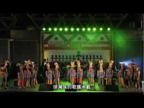 泰武國小古謠傳唱- 用歌聲征服世界的耳朵 / 2011 自然聲活節‧樂活心民謠