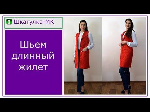 Шьем удлиненный костюмный жилет|Шкатулка-МК