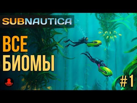 Все БИОМЫ в Subnautica #1