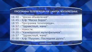 Программа телепередач на 1 марта 2015 года