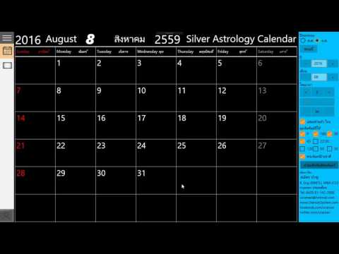 คนโหรควรดูดวงทุกวัน: ปฏิทินโหราศาสตร์รายเดือน พระจันทร์ทำมุม สิงหาคม พ.ศ. 2559