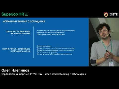 SuperJob HR-meetup «Портрет сотрудника. Взгляд со стороны». Спикер: Олег Клепиков