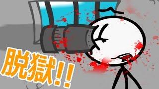 世界一運の悪い人が刑務所から脱出するゲーム - 実況プレイ