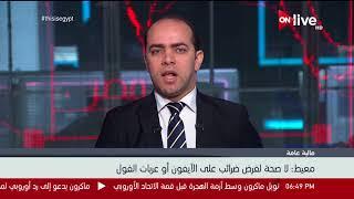 محمد معيط: لا صحة لفرض ضرائب على الآيفون أو عربات الفول
