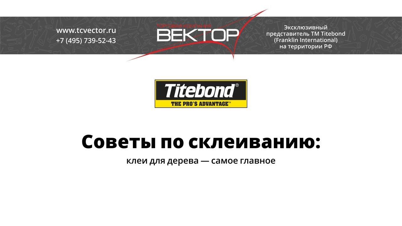 Клей для дерева Titebond II Общие советы по склеиванию - YouTube