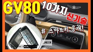 20부! GV80 새로운 10가지 신기술! Genesis GV80 SUV!