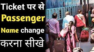 passenger name change in irctc 🔥Crazy Wala Tech