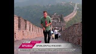 """ჩინეთის დიდი კედელი, ტეაკოტას არმია და აკრძალული ქალაქი """"მოამბის"""" ობიექტივში"""