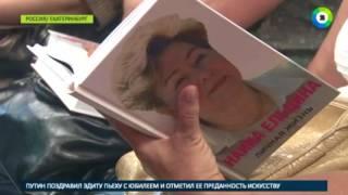 Наина Ельцина представила мемуары «Личная жизнь»   МИР24