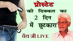 प्रोस्टेट की दिक्कत का 2 दिन में छुटकारा    Ayurved Samadhan    Health Tips 4 u