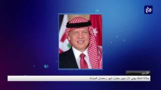 جلالة الملك يهنئ الأردنيين بحلول شهر رمضان المبارك