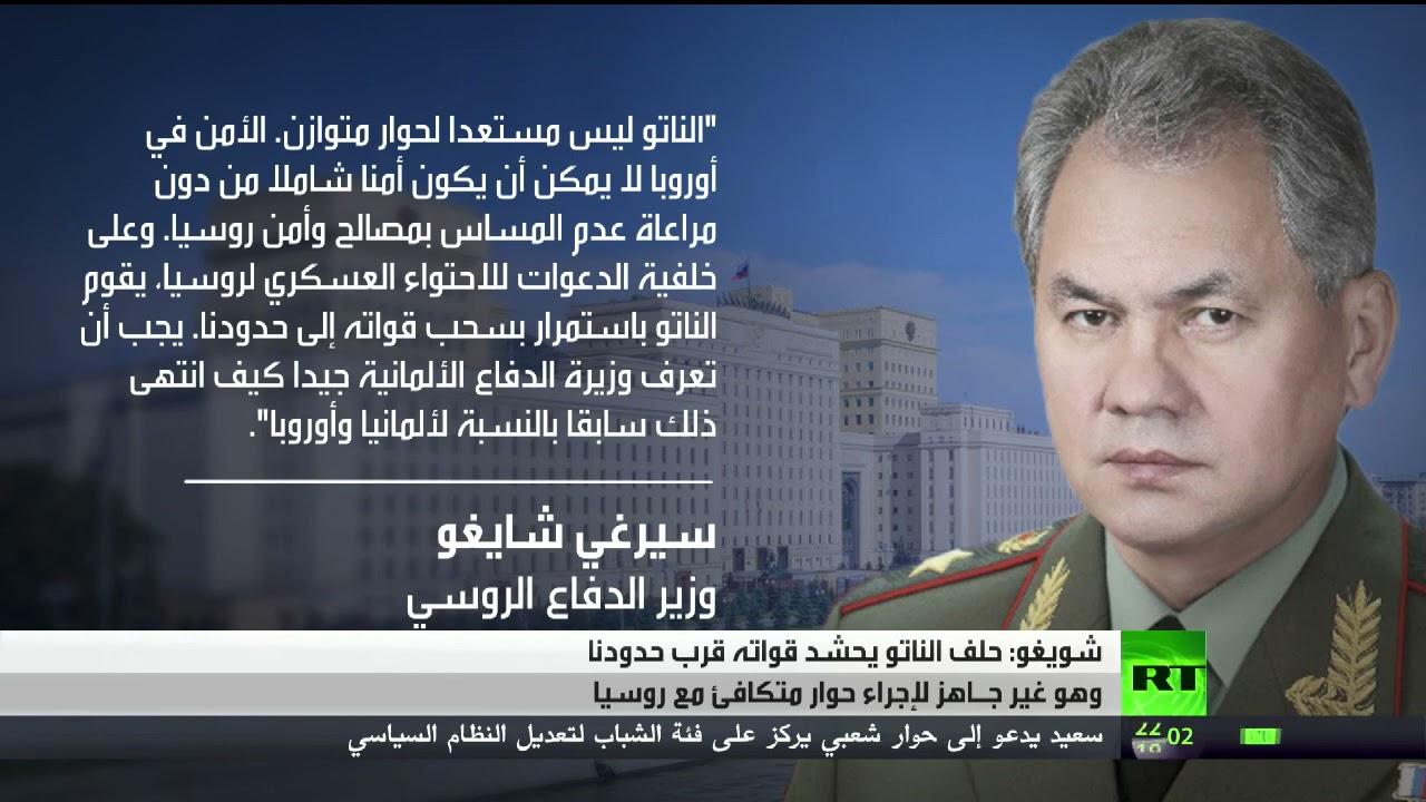 شويغو: الناتو يحشد قواته على الحدود الروسية  - نشر قبل 2 ساعة