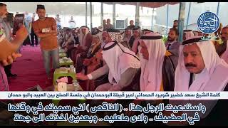كلمة الشيخ سعد خضير شويرد الحمداني امير قبيلة البوحمدان في جلسة الصلح بين العبيد والبو حمدان