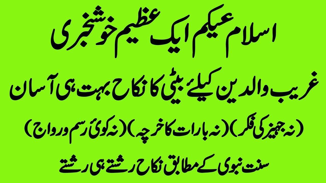Bukkhari Marriage Center Pakistan No 1 Marriage Bureau - YouTube