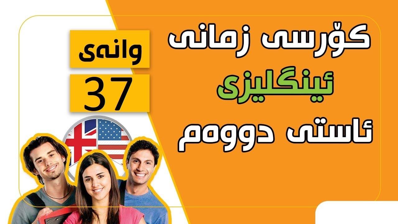 کۆرسی فێربوونی زمانی ئینگلیزی/ ئاستی دووەم #37