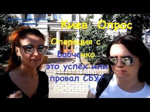 Киев. Опрос. Операция с...