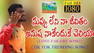 Andhala naa devatha anusha | Anusha love failure song | village Chithralu