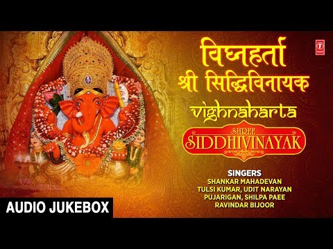विघ्नहर्ता श्री सिद्धिविनायक I Vighnaharta Shree Siddhivinayak, Ganesh Bhajans, Audio Songs Juke Box