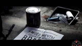 Проект Увечье (Луперкаль) - У моей мечты (video version)