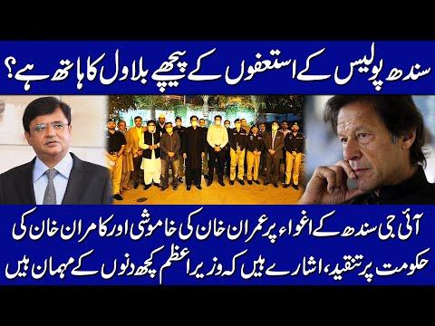 Imran Khan kuch din kay mehman hain ? Analysis by Imdad Soomro