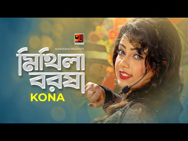 Mithila Borosha by Kona mp3 song Download