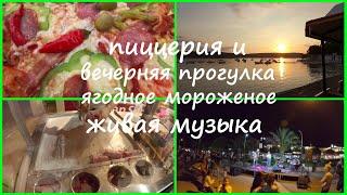 пиццерия и вечерняя прогулка | ягодное мороженое | футболка с Путиным и живая музыка