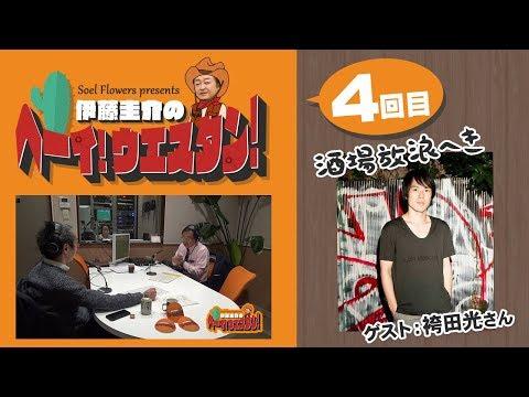 ラジオ「Soel Flowers present 伊藤圭介のヘーイ!ウエスタン!」第4回!ゲストは袴田光さん