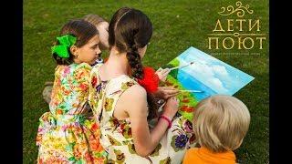 Дети Поют - Я рисую (Official Video) 2018