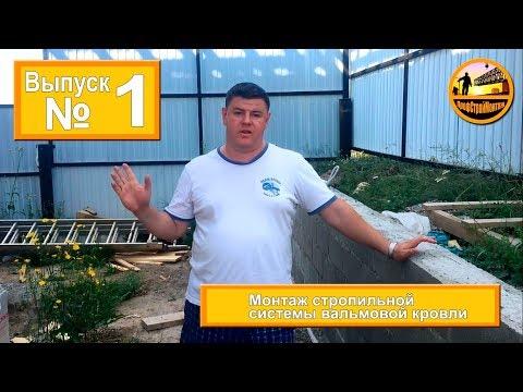 видео: Монтаж стропильной системы вальмовой кровли. Часть 1.