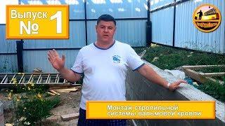 видео Стропильная система вальмовой крыши, схема
