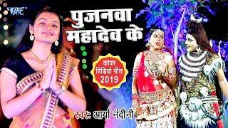 लो आगया #Arya Nandini का पहला काँवर गीत जो YOUTUBE पर तेजी से फ़ैल रहा है - पुजनवा महादेव के