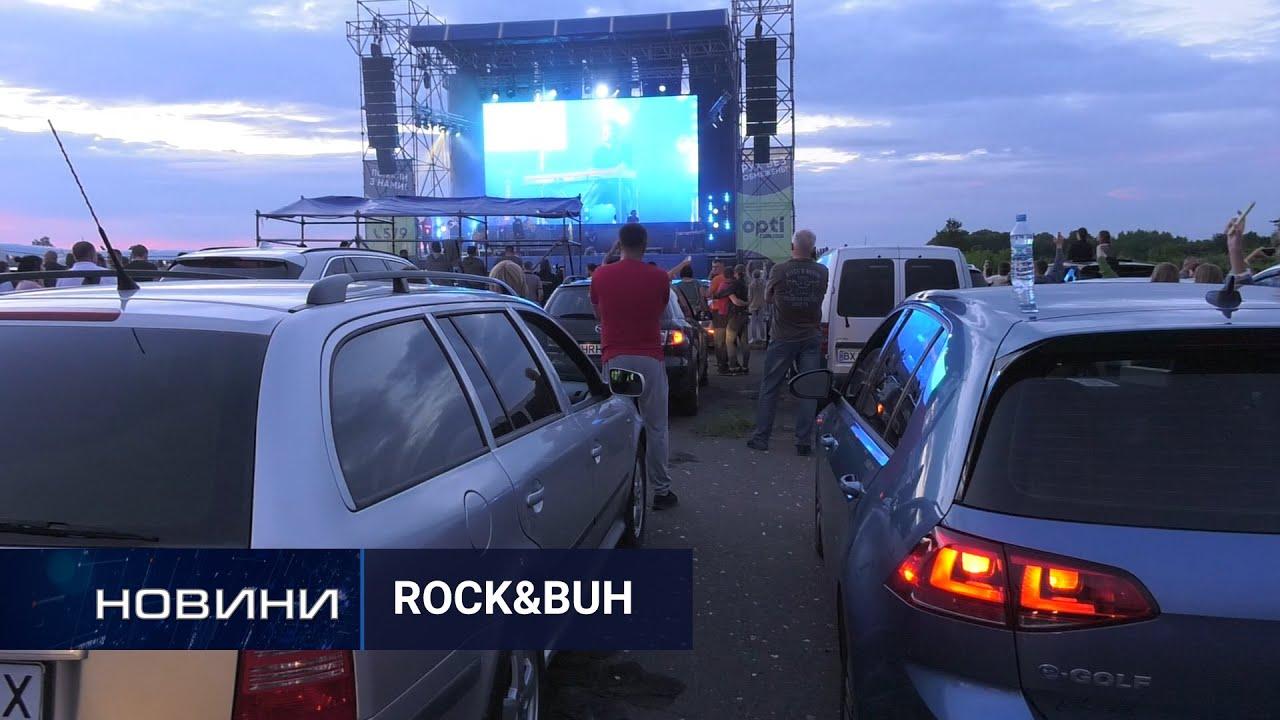 Автомобільний Rock&Buh у Хмельницькому: 28 та 29 травня. Перший Подільський 30.04.2021