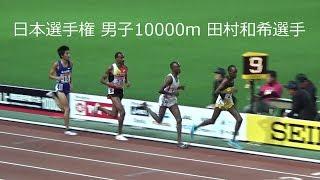 2019.5.19 陸上 日本選手権 男子10000m 【田村和希選手 外国勢に食らいつく】