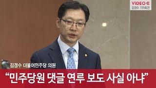 [Video C]  김경수 의원