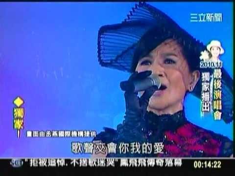 02.14 鳳飛飛 最後演唱會-16-掌聲響起