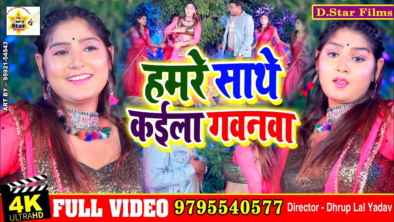 Yadav Ji Bhojpuri wale , 4K Bhojpuri video , Bhojpuri gana