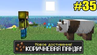 Майнкрафт Хардкор, но с ТЫСЯЧЕЙ ДОСТИЖЕНИЙ! (#35) Minecraft Hardcore with 1000 ADVANCEMENTS Лолотрек