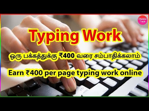 Typing Work: Earn ₹400 per page typing online Data Entry Job without investment home | Chennai Tech