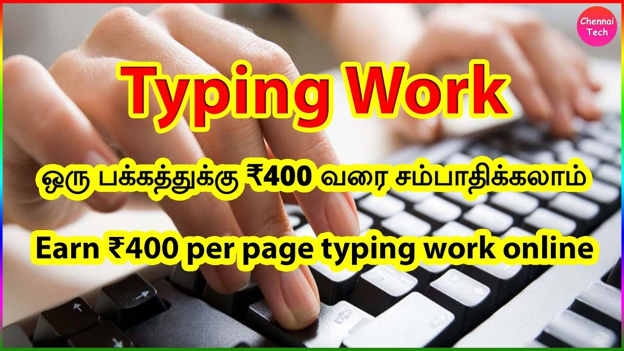 Home based online data entry jobs in chennai without investment windcrest partners public investments in private